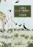 オンライン書店ビーケーワン:人間はどこまで動物か