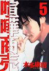 オンライン書店ビーケーワン:喧嘩商売 5