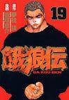 オンライン書店ビーケーワン:餓狼伝 19