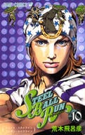 Steel ball run Vol.10