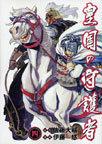 皇国の守護者 4