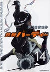 鉄腕バーディー 14 (14)