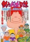 オンライン書店ビーケーワン:釣りバカ日誌 68