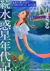 オンライン書店ビーケーワン:水惑星年代記 続