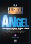 オンライン書店ビーケーワン:ANGEL 1