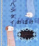 オンライン書店ビーケーワン:ハンタイおばけ