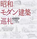 オンライン書店ビーケーワン:昭和モダン建築巡礼 西日本編