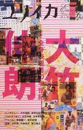 オンライン書店ビーケーワン:ユリイカ 第38巻第13号