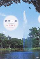 「東京公園」 小路幸也