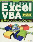 仕事に役立つExcel VBA実用サンプルコレクション