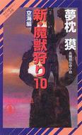 オンライン書店ビーケーワン:新・魔獣狩り 10