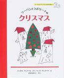 オンライン書店ビーケーワン:ラーバンとラボリーナのクリスマス