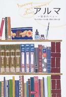 オンライン書店ビーケーワン:アルマ