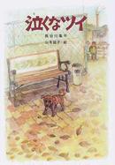 オンライン書店ビーケーワン:泣くなツイ