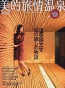 美的旅情温泉 2007 Special Edition