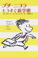 オンライン書店ビーケーワン:プチ・ニコラもうすぐ新学期