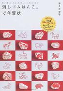 オンライン書店ビーケーワン:消しゴムはんこ。で年賀状