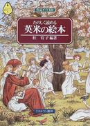 オンライン書店ビーケーワン:たのしく読める英米の絵本