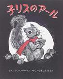 オンライン書店ビーケーワン:子リスのアール