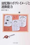 オンライン書店ビーケーワン:幼児期のボディ・イメージと運動能力