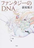 オンライン書店ビーケーワン:ファンタジーのDNA