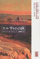 オンライン書店ビーケーワン:エルサレムの秋