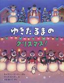 オンライン書店ビーケーワン:ゆきだるまのクリスマス!
