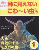 オンライン書店ビーケーワン:写真でビックリ!目に見えないこわ-い虫たち 1