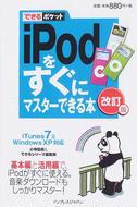 iPodをすぐにマスターできる本