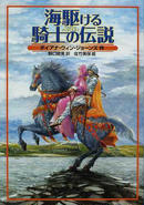 オンライン書店ビーケーワン:海駆ける騎士の伝説