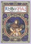オンライン書店ビーケーワン:天と地の守り人 第1部