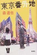 オンライン書店ビーケーワン:東京番外地