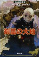 オンライン書店ビーケーワン:剣嵐の大地 2