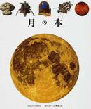 オンライン書店ビーケーワン:月の本