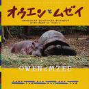 オンライン書店ビーケーワン:オウエンとムゼイ