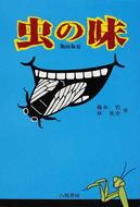 オンライン書店ビーケーワン:虫の味