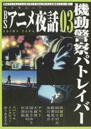 BSアニメ夜話 (Vol.03)