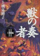 オンライン書店ビーケーワン:獣の奏者 2