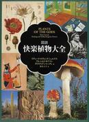 オンライン書店ビーケーワン:図説快楽植物大全