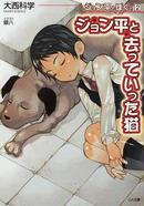 オンライン書店ビーケーワン:ジョン平と去っていった猫