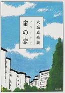 オンライン書店ビーケーワン:宙(ソラ)の家