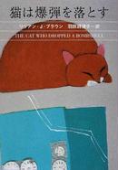 オンライン書店ビーケーワン:猫は爆弾を落とす