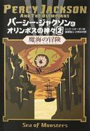 オンライン書店ビーケーワン:パーシー・ジャクソンとオリンポスの神々 2
