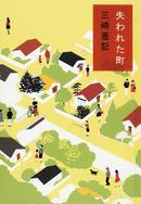 オンライン書店ビーケーワン:失われた町