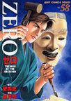 ゼロ 58巻 - 神の茶
