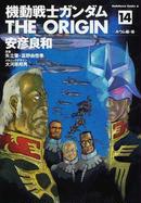 オンライン書店ビーケーワン:機動戦士ガンダムTHE ORIGIN 14