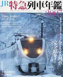 オンライン書店ビーケーワン:JR特急列車年鑑 2007