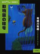 オンライン書店ビーケーワン:動物園の暗号