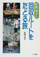 枝広淳子の回収ルートをたどる旅
