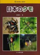 オンライン書店ビーケーワン:日本のクモ